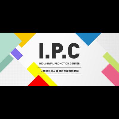 (公財)新潟市産業振興財団(IPC財団)